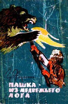 Пашка из Медвежьего лога