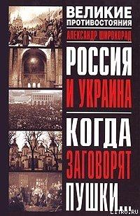 Россия и Украина. Когда заговорят пушки…