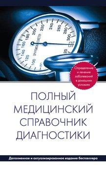 Полный медицинский справочник диагностики