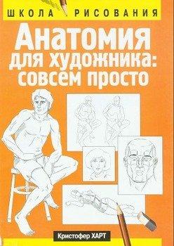 Анатомия для художника: совсем просто