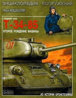 Средний танк Т-34-85. Второе рождение машины