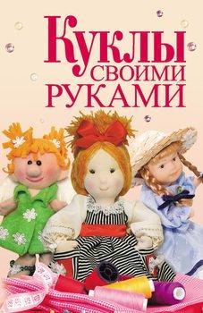 Куклы своими руками