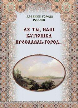Ах ты, наш батюшка Ярославль-город…