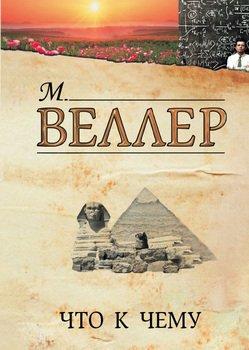 Веллер михаил иосифович книги скачать бесплатно