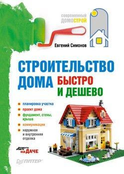 Строительство дома быстро и дешево