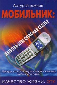 Мобильник: любовь или опасная связь?
