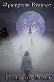Туман: год Волка