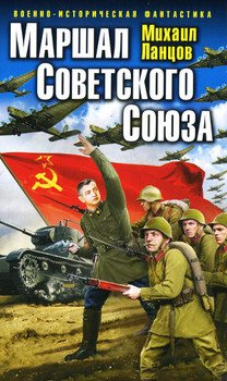 Маршал Советского Союза-3