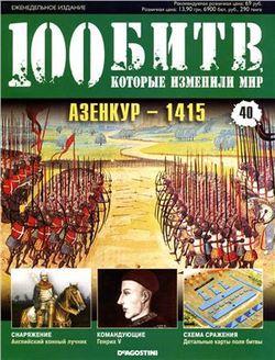 Азенкур - 1415
