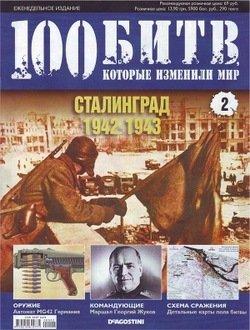 Сталинград 1942-1943