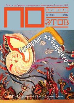Бумеранг из будущего. Журнал ПОэтов № 12 2013 г.