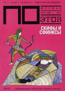 Скифы и сфинксы. Журнал ПОэтов № 6-7 2011 г.