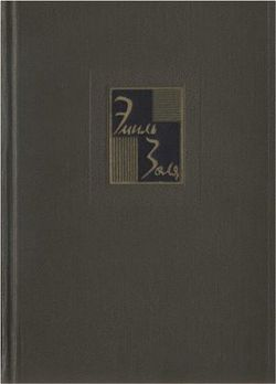 Собрание сочинений. Т.18. Рим