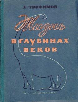 Борис Александрович Трофимов
