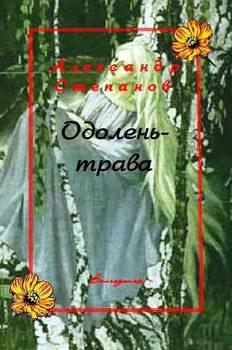 Одолень-трава. 2-е издание