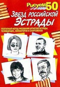Рисуем 50 звезд российской эстрады