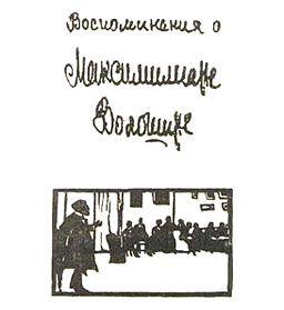 Воспоминания о Максимилиане Волошине