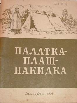 Плащ-палатка-накидка
