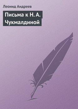 Письма к Н. А. Чукмалдиной