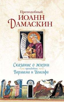 Сказание о жизни преподобных Варлаама и Иоасафа