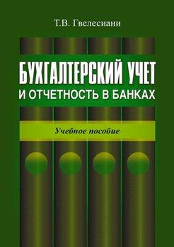 Бухгалтерский учет и отчетность в банках: учебное пособие