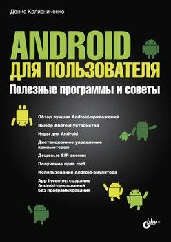 Скачать ди марцио разработка игр под android