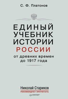 платонов учебник русской истории скачать pdf