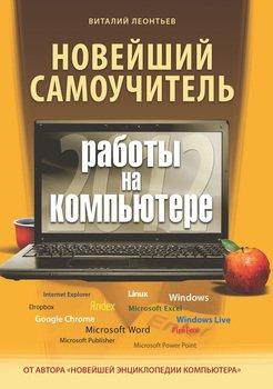 Новейший самоучитель работы на компьютере 2012