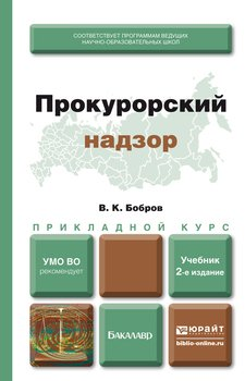 прокурорский надзор учебник 2015