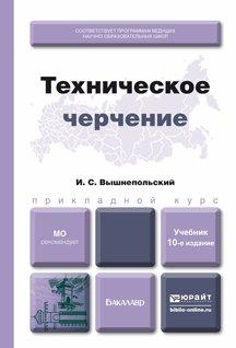 Техническое черчение 10-е изд., пер. и доп. Учебник для вузов и ссузов