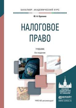 Налоговое право 8-е изд., пер. и доп. Учебник для академического бакалавриата