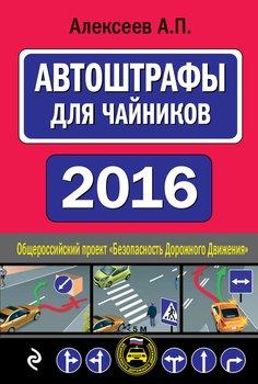 правила дорожного движения 2016 книга скачать