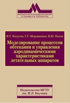 Книга Моделирование процессов обтекания и управления аэродинамическими характеристиками летательных аппаратов