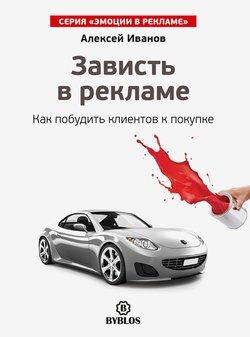 Зависть в рекламе. Как побудить клиентов к покупке