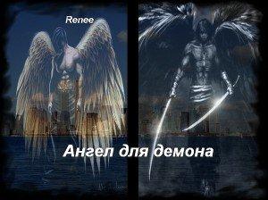 Ангел для демона