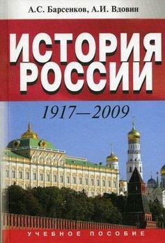 История россии 1917–2009