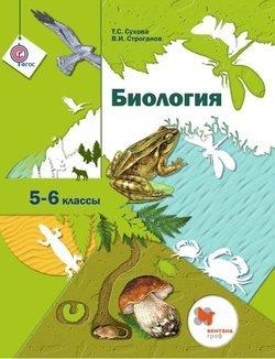 Биология. 5–6 классы