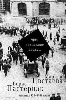 Чрез лихолетие эпохи… Письма 1922–1936 годов
