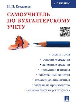 Самоучитель по бухгалтерскому учету. 7-е издание