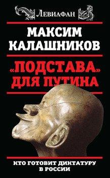 «Подстава» для Путина. Кто готовит диктатуру в России
