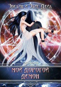 Мой дорогой демон