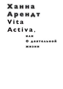 Vita Activa, илиОдеятельной жизни
