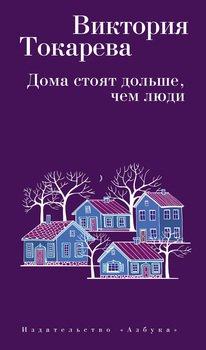 Дома стоят дольше, чем люди
