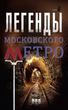 Легенды московского метро