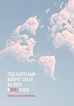 Под парусами вокруг света наяхте Revolution