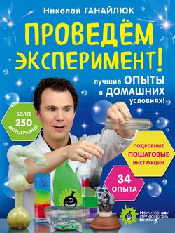 Проведем эксперимент! Лучшие опыты в домашних условиях!