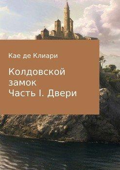 Колдовской замок. Часть 1. Двери