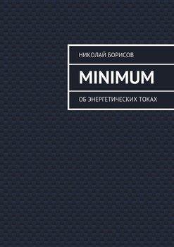 Minimum. Об энергетических токах