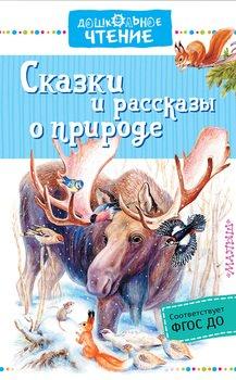 Сказки и рассказы о природе