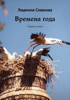 Сборник стихов скачать книгу александра блока: скачать бесплатно.